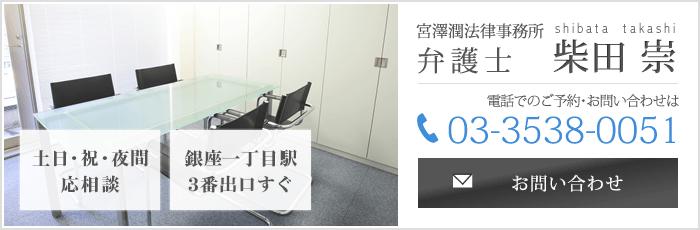 宮澤潤法律事務所 弁護士 柴田 崇 お電話でのご予約・お問い合わせは03-3538-0051